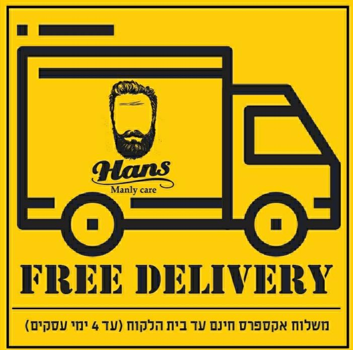 משלוח חינם